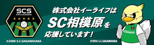 株式会社イーライフはSC相模原を応援しています!