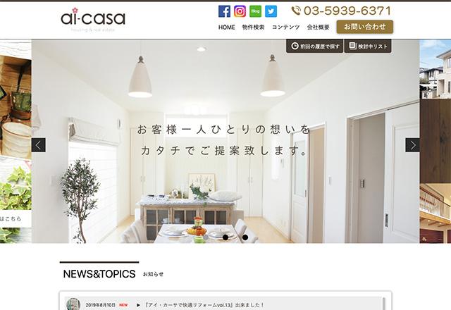 アイ・カーサ様PCサイト