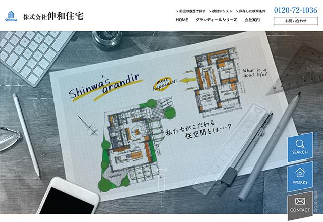 伸和住宅様PCサイト