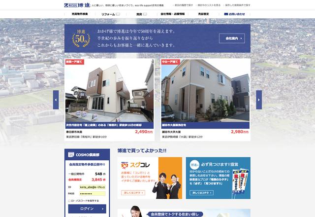 博進様 PCサイト画像