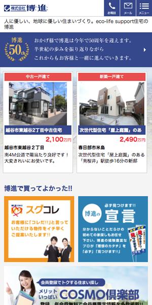 博進様 スマートフォンサイト画像