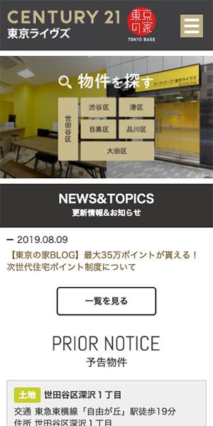 東京ライヴズ様スマートフォンサイト