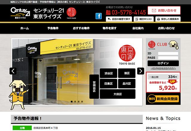 東京ライヴズ様PCサイト