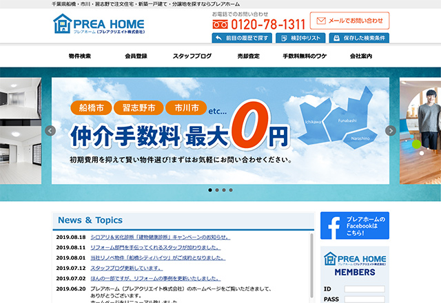 PCサイト画像
