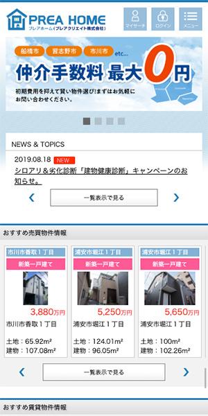 スマートフォンサイト画像