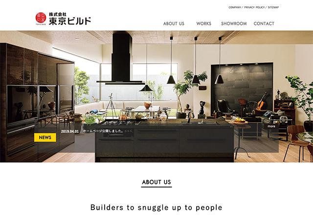 東京ビルド様PCサイト