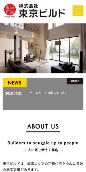 東京ビルド様スマートフォンサイト
