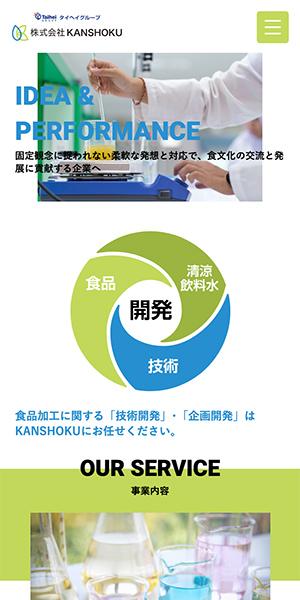 KANSHOKU様 スマートフォンサイト