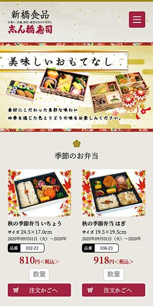 新橋食品様 スマートフォンサイト