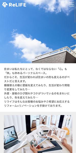 リライフ様スマートフォンサイト