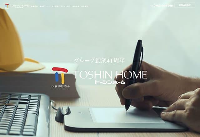 トーシンホーム様 土木サイト PCサイト