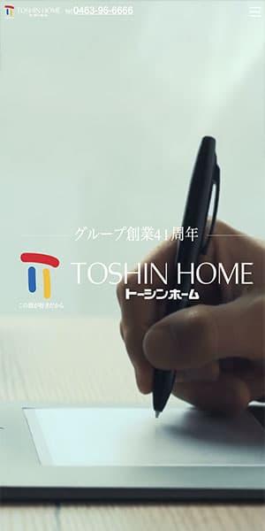 トーシンホーム様 土木サイト スマートフォンサイト